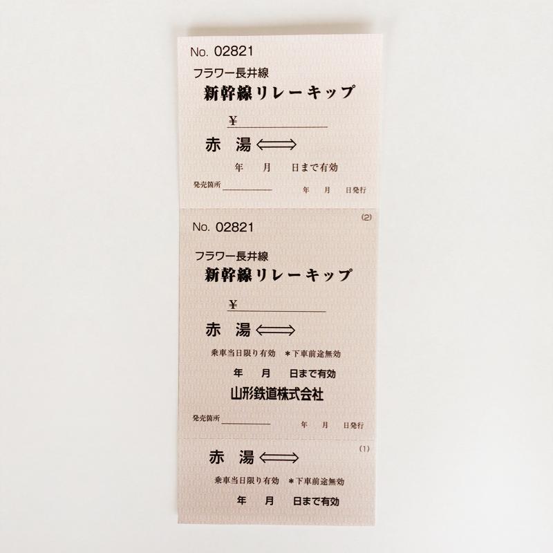 フラワー長井線新幹線リレー切符
