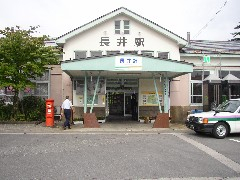 長井駅外観